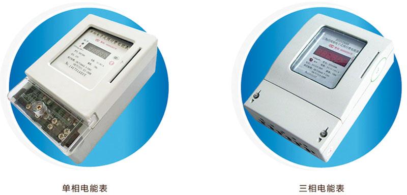 山东阶梯电价标准_射频卡预付费电能表-山东科大中天电子有限公司